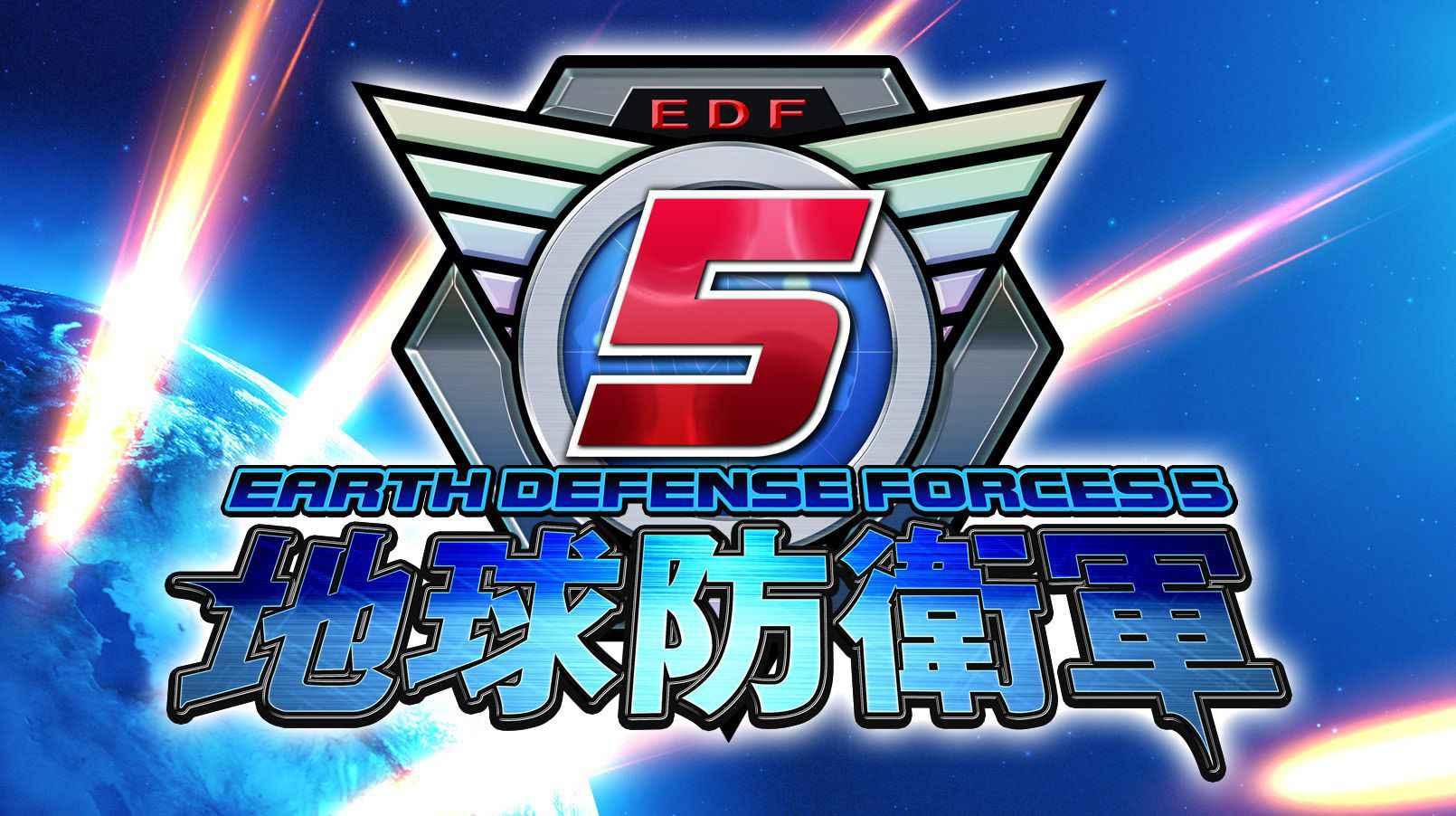 【地球防衛軍5攻略】難しい、最難関ミッションってなんだろう?